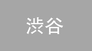 shibuya_concept_bn_web_img_01